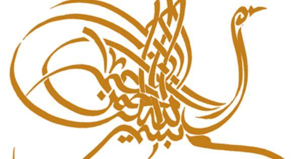 Bismillah Kaligrafi Islam Kaligrafi Arab Seni Islamis