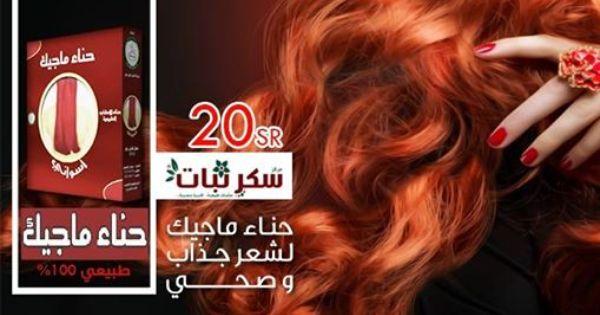 حنة ماجيك لشعر رائع من منتجات سكر نبات الطبيعية حنة ممتازة بألوان رائعة لشعر جذاب و رائع ممتازة للشعر الجاف و العا Beauty Spa Natural Hair Styles Beauty