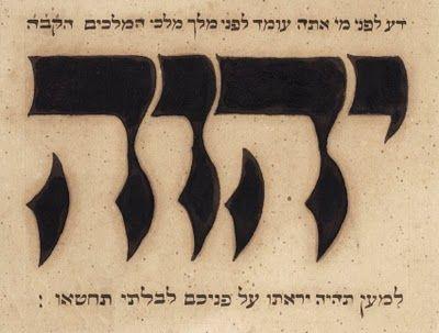 Hebrew Yod Hay Vav Hay Yahwhey The Name Of The One True