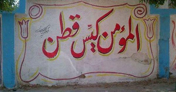بالصور عبارات خاطئة على اسوار المدارس نجوم مصرية Neon Signs Funny Stuff Funny Things