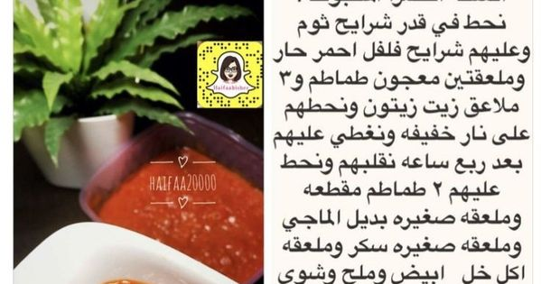 Pin By Pink On منوعات Food Quick Recipes Recipes