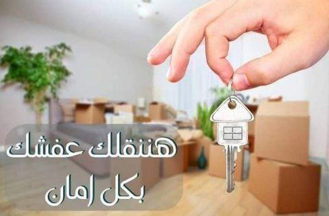 الراشد لنقل وتغليف العفش في الأردن ت 0790463354 Home Buying Condos For Sale Place Card Holders
