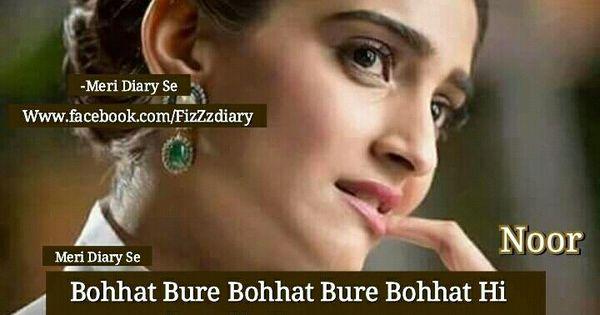 Mera naam likha wa mujhe koi ke ra hai shayari for Koi 5 vigyapan in hindi