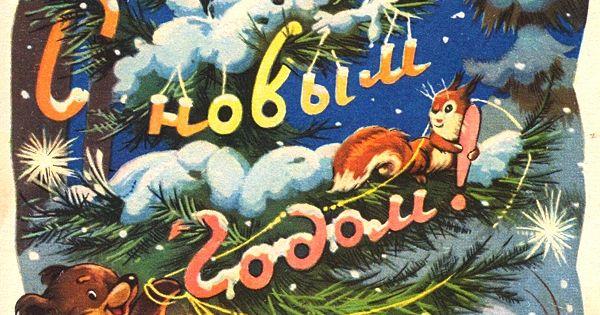 Советские открытки с нг
