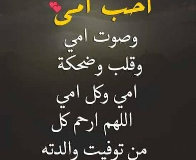 Pin By Tomesha On Mother S Father S Mother And Father Calligraphy Arabic Calligraphy