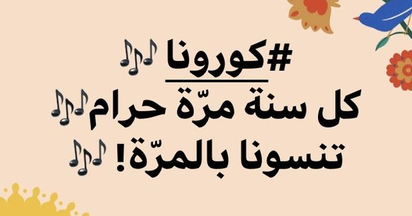 كورونا كل سنة مرة حرام تنسونا بالمرة Calligraphy Arabic Calligraphy