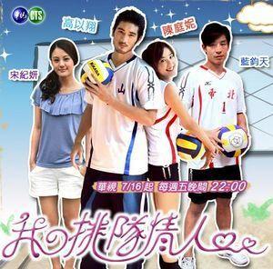 Volleyball Lover Watch Korean Drama Online Korean Drama English Subtitle Taiwan Drama Korean Drama Online Volleyball