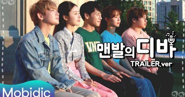 Video Trailer Dropped For Korean Music Drama Barefoot Diva Korean Music Drama Video Trailer