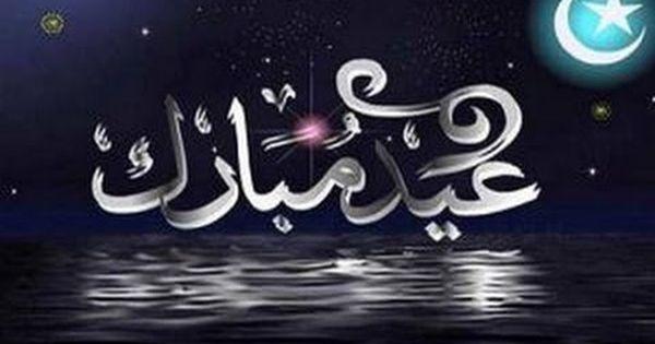 تهنئة عيد الاضحى عيد مبارك Eid Mubarak Neon Signs Eid