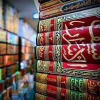 حدود عورة المرأة أمام المرأة و الرجال الحمد لله Hadith Books Profile