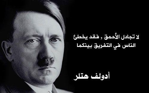 لا تجادل الاحمق فقد يخطئ الناس فى التفريق بينكما مقولات مأثورة Joker Quotes Arabic Jokes Words
