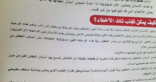 Pin By زينه النابلسي On عصير أخضر Event Jig