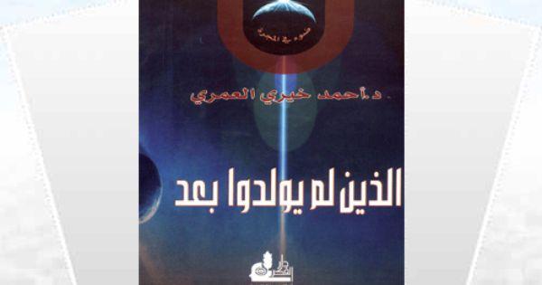 لن تكتشف كم رمضان فاتك وكم رمضان كنت مقصر فيه وكم ضيعت من الثواب إلا بعد قراءة هذا الكتاب رندة إحدى القارئات على موقع أبجد ما ر Ramadan Books Book Cover