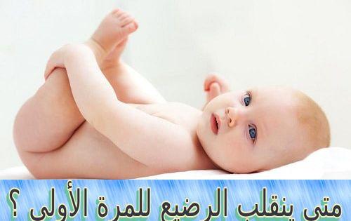 متى ينقلب الرضيع للمرة الأولى Baby Face Baby Face