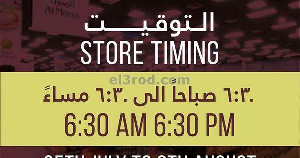 أوقات عمل الميرة عمان فى جميع الفروع أخبار Playbill