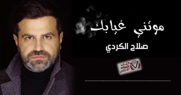 Pin On كلمات أغاني لبنانية مكتوبة كاملة