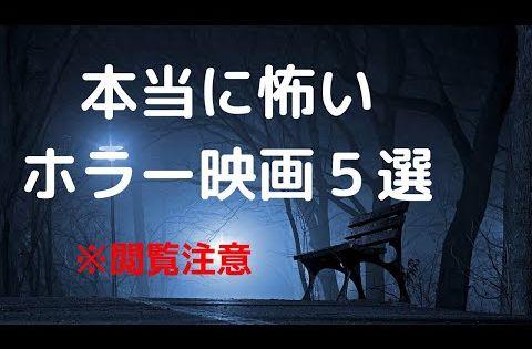 本当に怖いホラー映画5選 おすすめ映画 あらすじ紹介 ネタバレなし youtube ホラー映画 おすすめ映画 映画