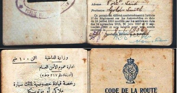 شكل رخصة القيادة 1935 م ن Life In Egypt Egyptian History Egypt History