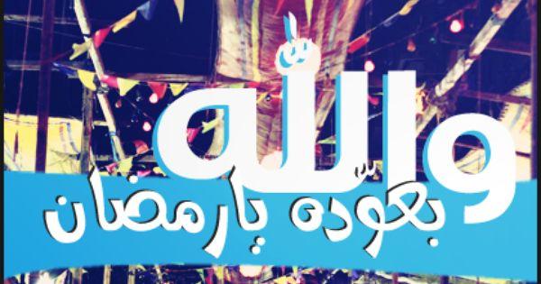 صور انستغرام رمضان 2014 خلفيات رمضانية للانستغرام 2015 اجمل صور رمضان كريم كل عام وانتم بخير 2015 Projects To Try Ramadan Calm Artwork