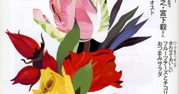 IZUTSU HIROYUKI, FLOWER DESIGNER MAGAZINE COVER NOVEMBER 2002: more of the illustrator's