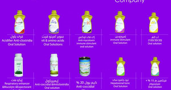شركة البيطريين المصريين من اكبر الشركات فى مجال الأدوية البيطرية أوكسى نير 20 ط م سوبر نورفين فيلوركس 30 Stimulation Cosmetics Photography Egyptian