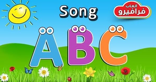 اغنية تعليم الحروف الانجليزية للاطفال تعليم اللغه الانجليزيه للاطفال Kids Icon Clip Art Youtube