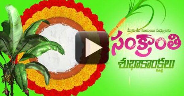 Andariki Sankranthi Subhakankshalu In Telugu Telugu Motion Graphics Video Editing