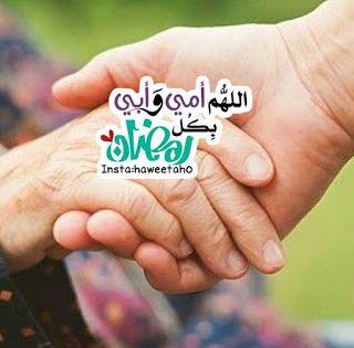 رمزيات رمضان 2021 احلى رمزيات عن شهر رمضان In 2021 Ramadan Ramadan Kareem Islam For Kids