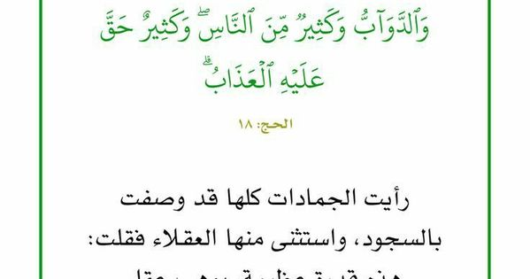 Pin By ŝaousŝen Labeik On القران علمني Quotes Words Word Search Puzzle