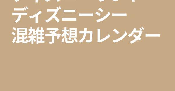 混雑予想 ディズニー 【8月予想】ディズニーシー 2021年8月