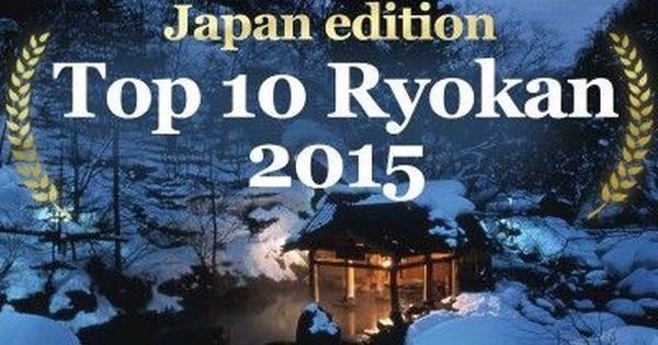 Best hot spring hotel in japan private onsen ryokan for Best ryokan in tokyo
