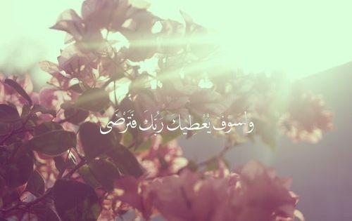 صور ايات قرانية عن القناعة و الرضا Sowarr Com موقع صور أنت في صورة Islam Islamic Teachings Holy Quran