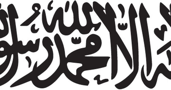 La Ilaha Illallah Muhammadur Rasulullah 281 29 Jpg 581 211