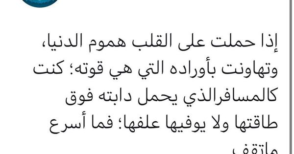 محمد صالح المنجد On Instagram إذا حملت على القلب هموم الدنيا وتهاونت بأوراده التي هي قوته كنت كالمسافرالذي يحمل دابته فوق طاقتها ولا يو Math Math Equations