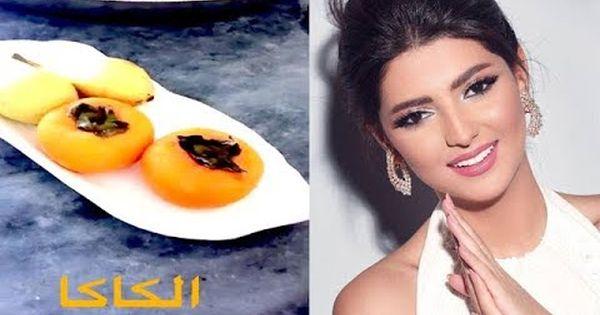 الاعلامية مريم سعيد تتحدث عن فاكهة الكاكا وفوائدها الصحية Youtube