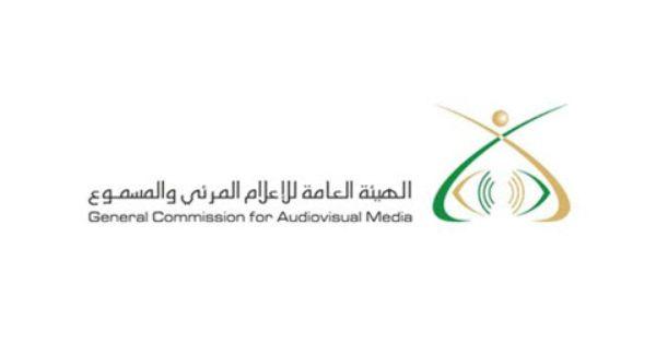 الهيئة العامة للاعلام المرئي والمسموع السعودية