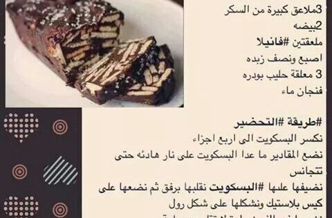 Pin By Bashayer Jaber On Cake Yummy Food Dessert Sweet Crepes Recipe Arabic Food