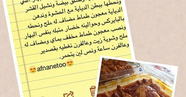 Pin By Dalal Ali On وصفة Arabic Food Recipes Soup Recipes