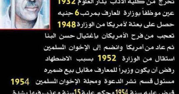 من هو الشهيد سيد قطب وكيف تم قتله ذكري استشهاد سيد قطب مدونة نبض الثورة Words Words Of Wisdom Islamic Art Calligraphy