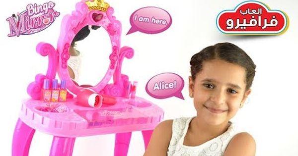 العاب بنات مكياج لعبة مراية بينجو السحرية بتتكلم وتغني وتحكي قصص من اجمل Cotton Candy Machine Candy Machine Cotton Candy