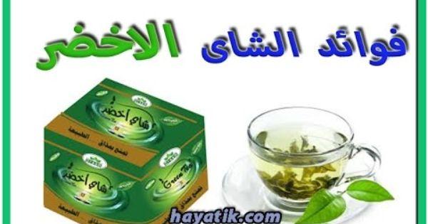 فوائد الشاي الأخضر الشاى الاخضر للتخسيس شاي التنحيف الشاي الأخضر للتنحيف Cotton Candy Machine Candy Machine Cotton Candy