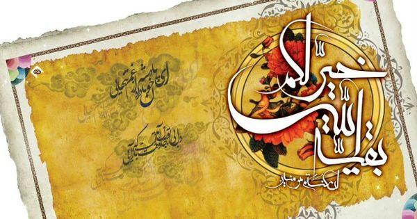 ای پادشه خوبان داد از غم تنهایی Arabic Calligraphy Art Calligraphy