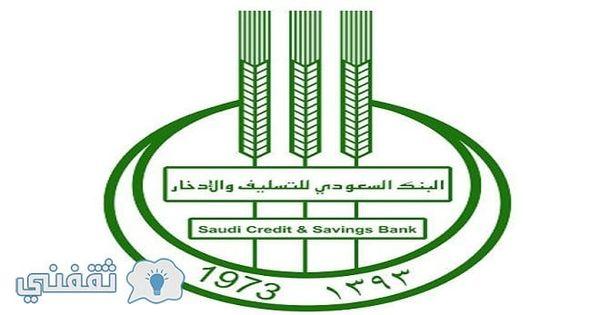 اعفاء بنك التسليف برقم الهوية شروط طلب إعفاء من أقساط بنك التسليف والادخار السعودي Savings Bank Public Savings