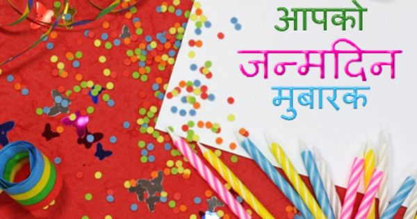 Birthday Is A Colorful Event With Images Birthday Cards