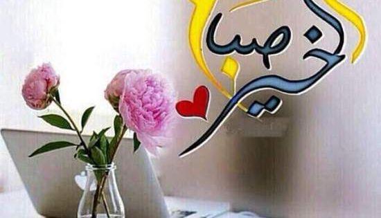 صور صباح الخير واجمل عبارات صباحية للأحبه والأصدقاء موقع مصري Good Morning Beautiful Flowers Good Morning Greetings Good Morning Flowers