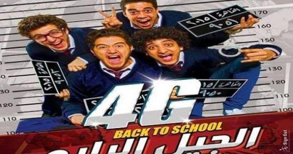 مشاهدة فيلم الهرم الرابع Hd Book Worth Reading School Comic Book Cover