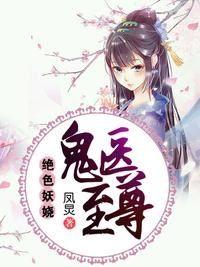 Read Mesmerizing Ghost Doctor Light Novel Online Light Novel