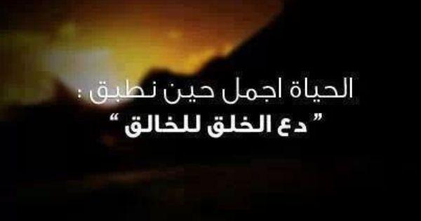 رمزيات عربي كلمات تصميم تصاميم انجليزي Post Words Quotes English Life Quotes Movie Quotes Arabic Quotes