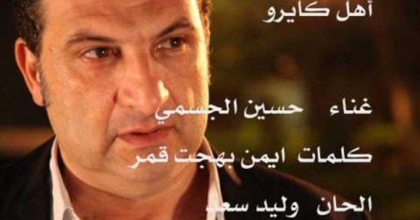 حسين الجسمى اغنية تتر مسلسل اهل كايرو Youtube Songs Music