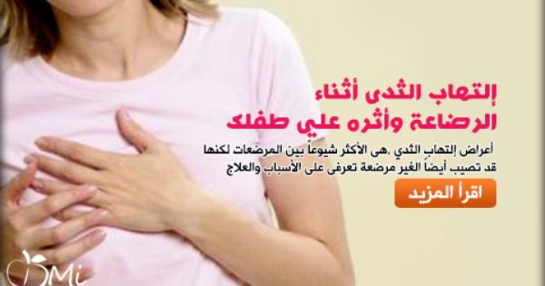التهاب الثدي الذي يؤلمك بسبب الرضاعة لكنه طفلك فمن أجله أن تتحمليه لكن لكي تطمئني تعرفي معنا عنه Http Www Dailymedicalin Women Women S Top T Shirt